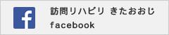 facebook きたおおじ
