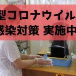 新型コロナウイルス感染対策実施中
