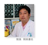 岡田達也 院長