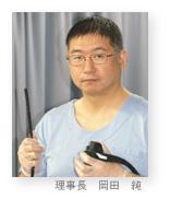理事長 岡田純